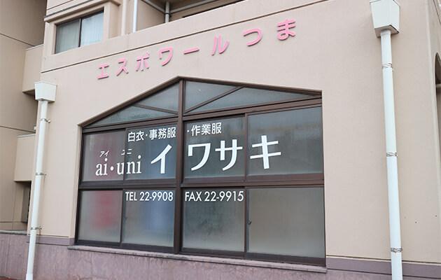ai・uniイワサキ店舗